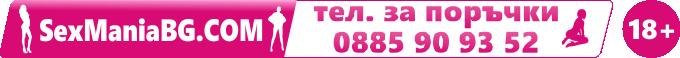 Sexshop - секс шоп - София